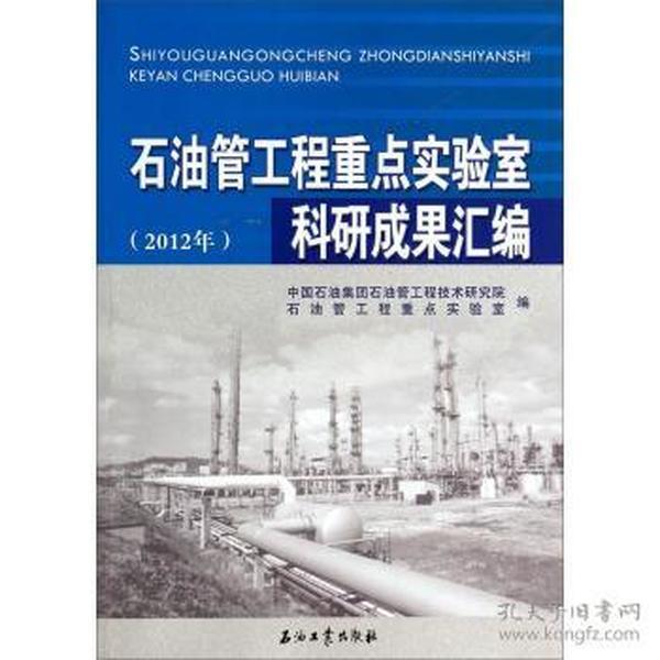 石油管工程重点实验室科研成果汇编(2012年)