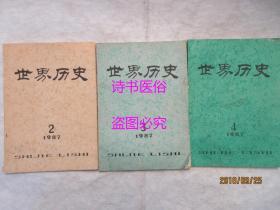 世界历史(双月刊):1987年第2、3、4期共3本