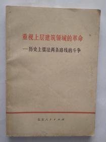 重视上层建筑领域的革命----历史上儒法两条路线的斗争