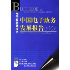 电子政务蓝皮书中国电子政务发展报告NO.1(含盘)