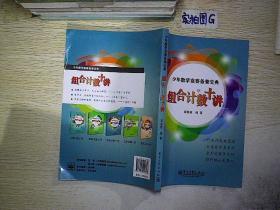 少年数学竞赛备赛宝典:组合计数十讲(全彩).