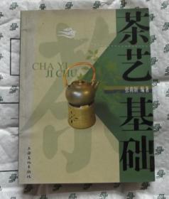 茶艺基础-作者张莉颖 签赠