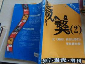 藏獒 2 (2007)当代 增刊