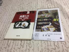 日文原版: 幽霊たち   【存于溪木素年书店】