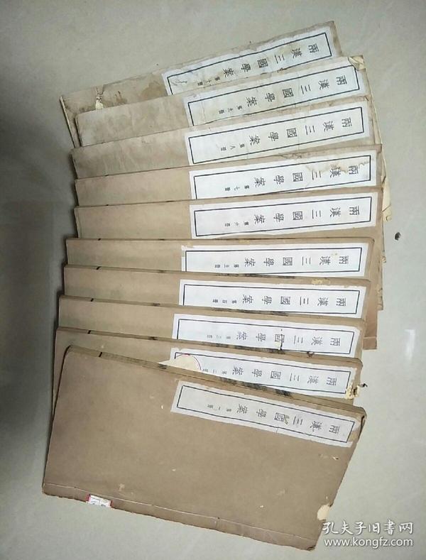 两汉三国学案(10册全)