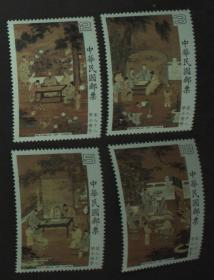 台湾邮政用品、邮票、艺术、绘画、古画、十八学士一套4全,应为全品,请以普品对待