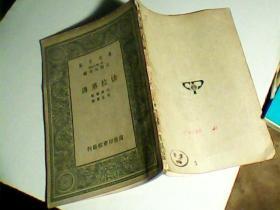 万有文库・第二集七百种《法拉第传》〔民国二十六年三月初版〕