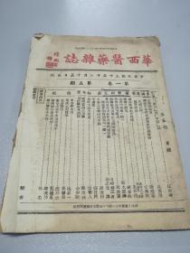 民国【华西医药杂志】第5期(章巨膺先生小传、蜀医…)