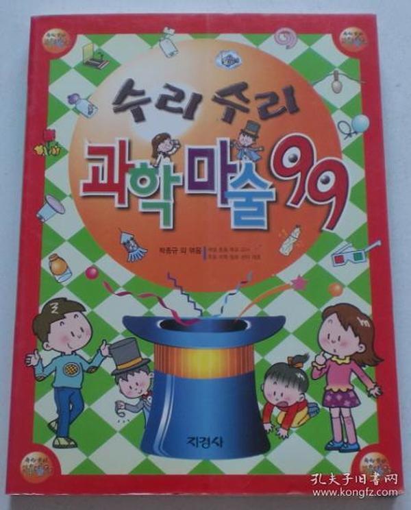 韩文原版 99种科学魔术