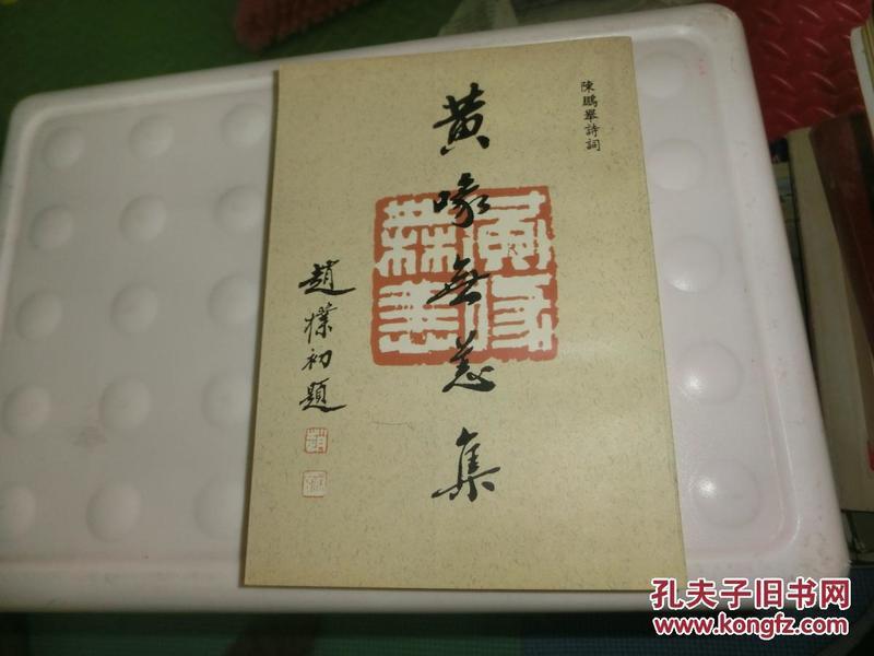 黄喙无恙集(陈鹏举签名)C4