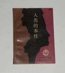 人类的本性  1988年1版1印