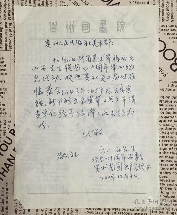 贵州国画院方小石从艺七十周年组委会书信一封(仅第一张)
