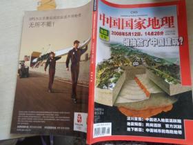 中国国家地理 2008  6