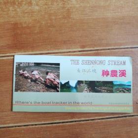长江三峡神农溪(本式明信片,10张)
