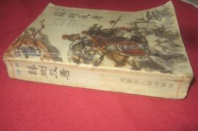 评书 . 薛刚反唐   1984年1版1印