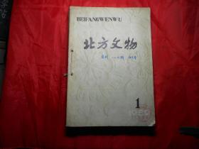 北方文物 1989年1-4期 合订本