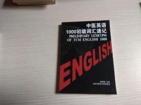 中医英语1000初级词汇速记