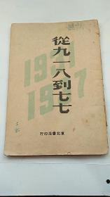 民国出版 【从九一八到七七】 东北书店 长春印