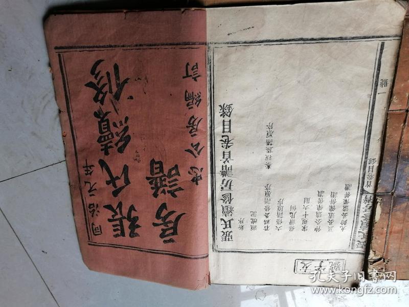江西张氏同治元年家谱一套四本,好品相