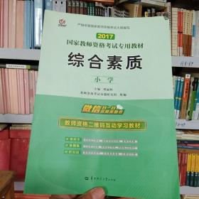 启政2017最新版国家教师资格证考试专用教材:综合素质(小学)