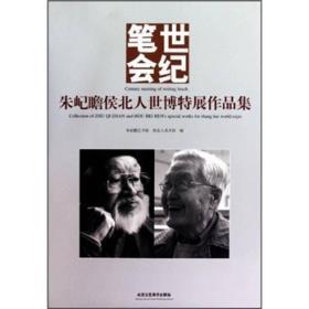 朱屺瞻侯北人世博特展作品集