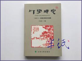 印学研究 第3辑 2011 民国印学研究专辑
