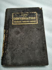 1928年印《法英华会话指南》