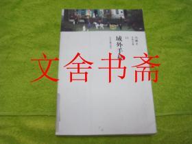 域外手札 冯骥才分类文集10