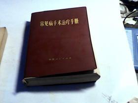 常见病手术治疗手册。