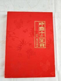 中国十二生肖 首轮邮票专题册 全12张 (保真)