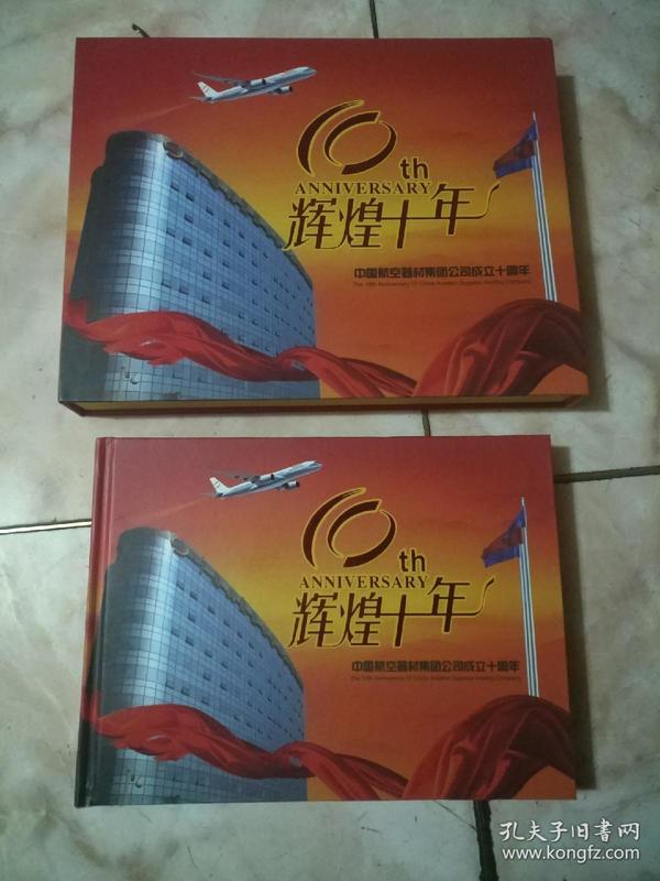 中国航空器材集团公司成立十周年精装邮票册