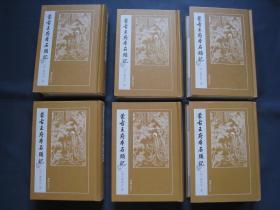 蒙古王府本石头记  精装全六册  沈阳出版社2014年一版一印  私藏好品