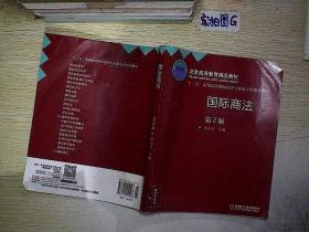 """国际商法(第2版)/""""十二五""""高等院校国际经济与贸易专业规划教材"""