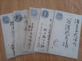 明治43年(1910年)日本公务往来实寄明信片五张合售