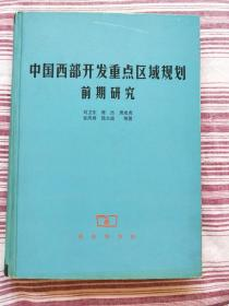 中国西部开发重点区域规划前期研究(中国科学院知识创新工程重大项目之课题)