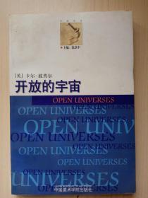开放的宇宙:赞成非决定论的论证 《科学发现的逻辑》后记Ⅱ