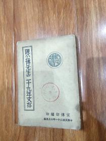 民国31年版(陈公博先生二十九年文存)