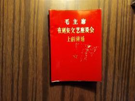 毛主席在延安文艺座谈会上的讲话           (袖珍本,里面有少量的笔痕) 《109》