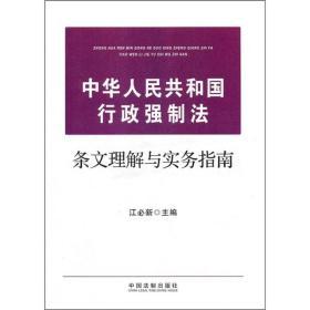 中华人民共和国行政强制法条文理解与实务指南