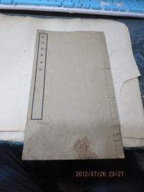 线装书1170    民国36年版线装老字帖:孤本张黑女志
