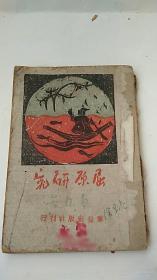 民国出版 屈原研究 1943年初版
