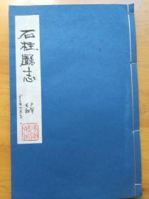 清代刻本《石柱厅志》一册(复印件)