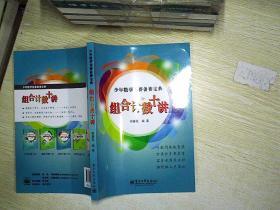 少年数学竞赛备赛宝典:组合计数十讲(全彩) ,。