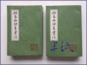 顾亭林诗集汇注 上下  中国古典文学丛书 1983年初版