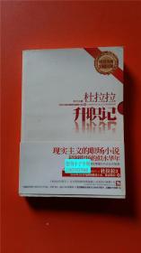 杜拉拉升职记 李可 著 陕西师范大学出版社 9787561339121