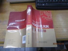中国古代名医成功的奥秘