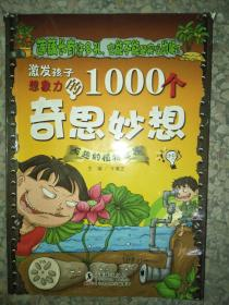 正版图书我的可爱日记本2:甜澄派9787533256104