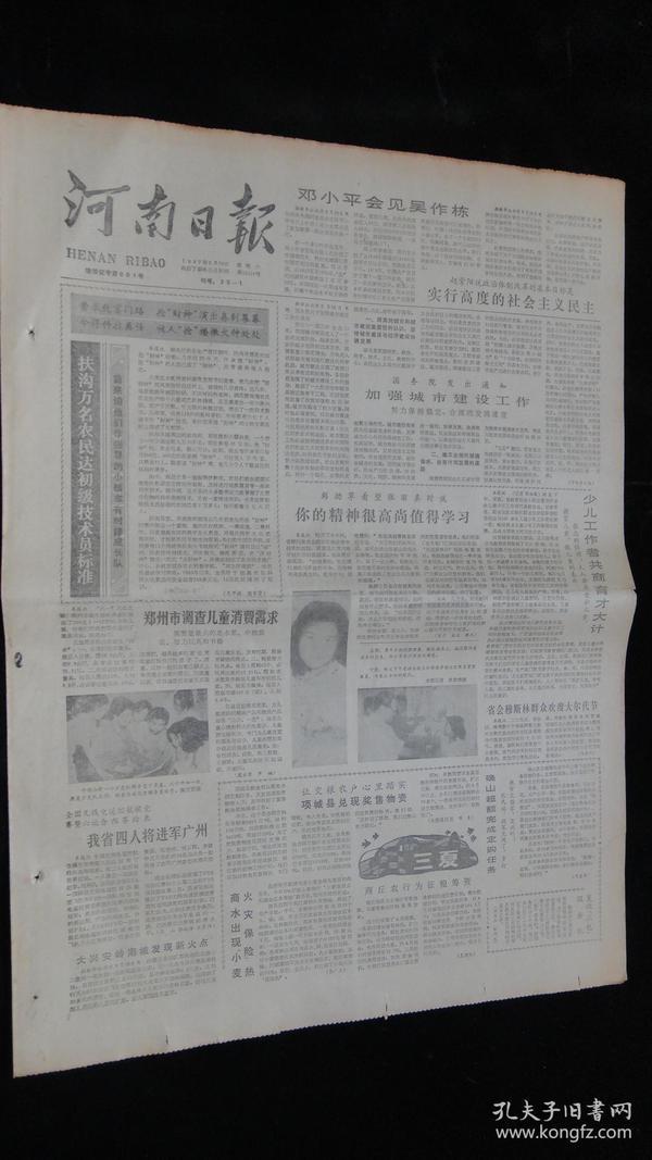 【报纸】河南日报 1987年5月30日【国务院发出通知 加强城市建设工作】【陆浑灌区工程掠影 】【法门寺塔地宫发现佛骨舍利等稀世珍宝】