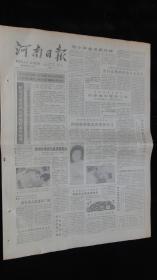 【报纸】河南日报 1987年5月30日【国务院发出通知 加强城市建设工作】【陆浑灌区工程掠影 】