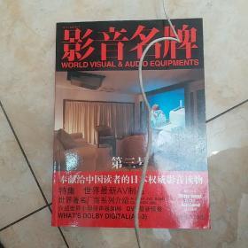 影音名牌1997年3月发行第3号